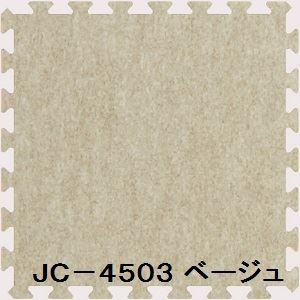 ジョイントカーペット JC-45 40枚セット 色 ベージュ サイズ 厚10mm×タテ450mm×ヨコ450mm/枚 40枚セット寸法(2250mm×3600mm)