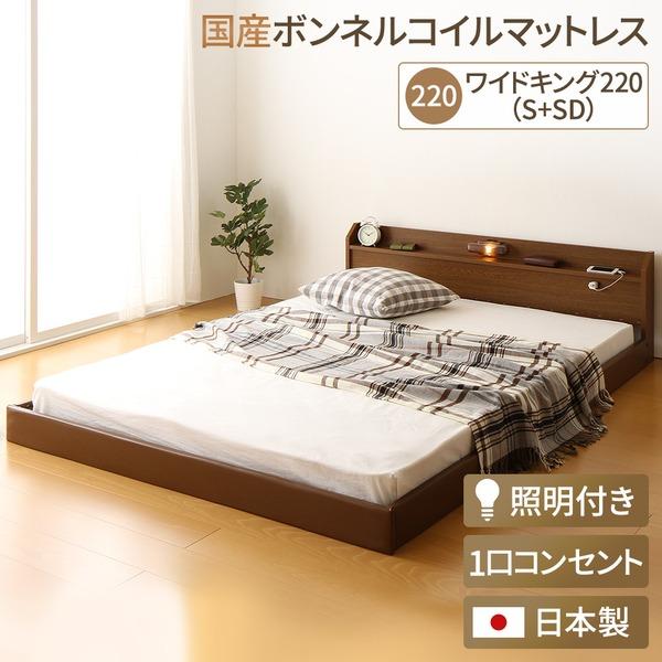 日本製 連結ベッド 照明付き フロアベッド ワイドキングサイズ220cm(S+SD) (SGマーク国産ボンネルコイルマットレス付き) 『Tonarine』トナリネ ブラウン 【代引不可】