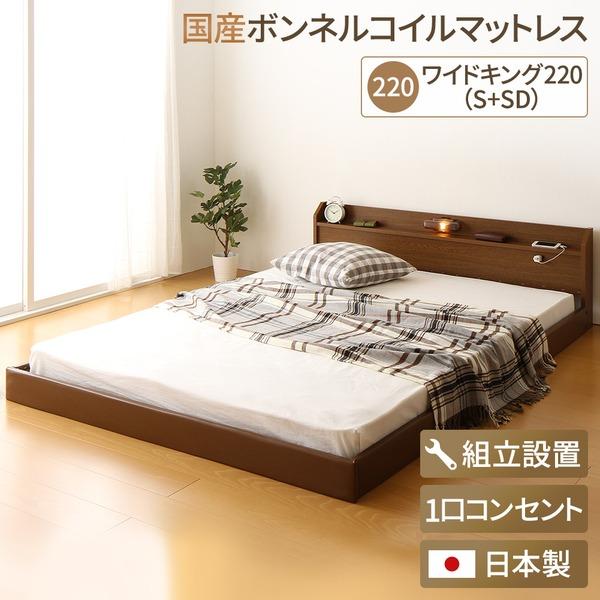 【組立設置費込】 日本製 連結ベッド 照明付き フロアベッド ワイドキングサイズ220cm(S+SD) (SGマーク国産ボンネルコイルマットレス付き) 『Tonarine』トナリネ ブラウン  【代引不可】【送料無料】