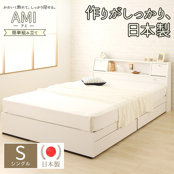 【組立設置費込】 日本製 照明付き フラップ扉 引出し収納付きベッド シングル (SGマーク国産ポケットコイルマットレス付き)『AMI』アミ ホワイト 宮付き 白 【代引不可】