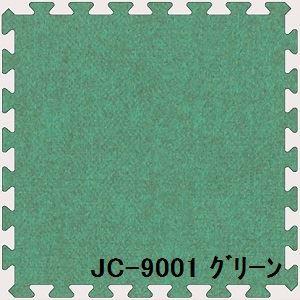 ジョイントカーペット JC-90 6枚セット 色 グリーン サイズ 厚15mm×タテ900mm×ヨコ900mm/枚 6枚セット寸法(1800mm×2700mm)