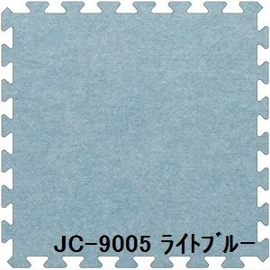 ジョイントカーペット JC-90 6枚セット 色 ライトブルー サイズ 厚15mm×タテ900mm×ヨコ900mm/枚 6枚セット寸法(1800mm×2700mm)