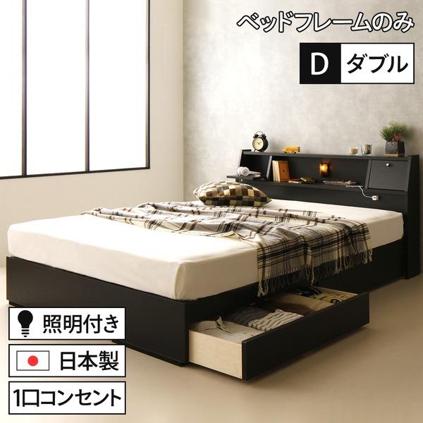国産 フラップテーブル付き 照明付き 収納ベッド ダブル (ベッドフレームのみ)『AJITO』アジット ブラック 黒 宮付き 【代引不可】
