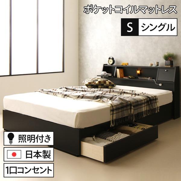 国産 フラップテーブル付き 照明付き 収納ベッド シングル (ポケットコイルマットレス付き)『AJITO』アジット ブラック 黒 宮付き 【代引不可】
