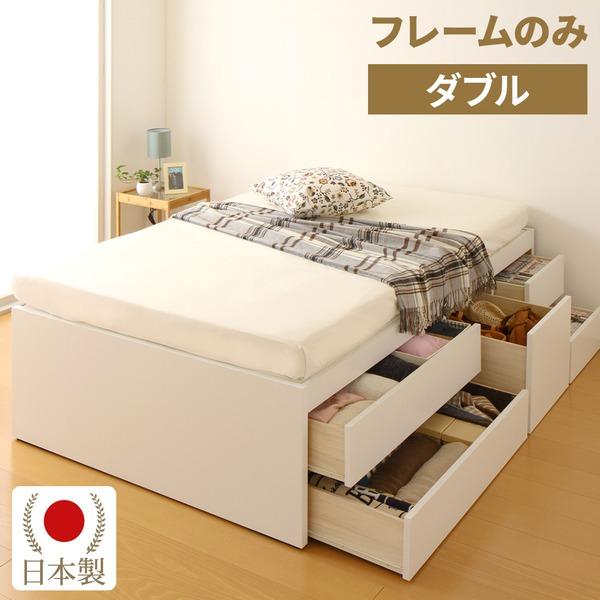 国産 大容量 収納ベッド ダブル ヘッドレス (フレームのみ) ホワイト 『Container』コンテナ 日本製ベッドフレーム【代引不可】