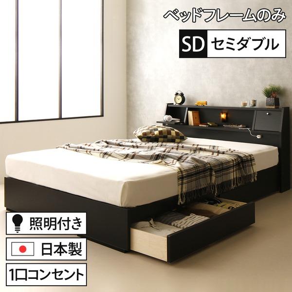 国産 フラップテーブル付き 照明付き 収納ベッド セミダブル (ベッドフレームのみ)『AJITO』アジット ブラック 黒 宮付き 【代引不可】