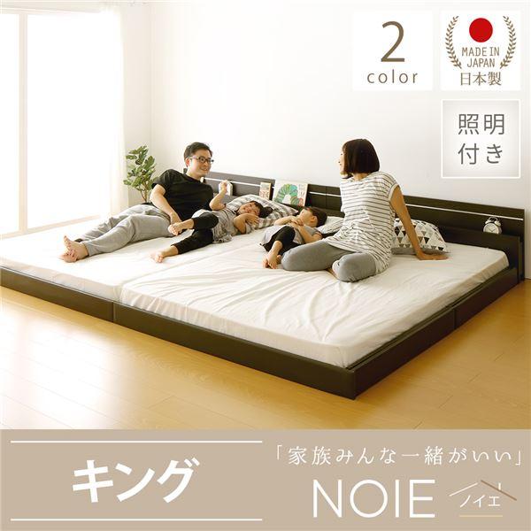 日本製 連結ベッド 照明付き フロアベッド キングサイズ(SS+SS)(ボンネルコイルマットレス付き)『NOIE』ノイエ ダークブラウン 【代引不可】
