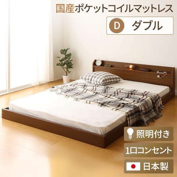 日本製 フロアベッド 照明付き 連結ベッド ダブル (SGマーク国産ポケットコイルマットレス付き) 『Tonarine』トナリネ ブラウン 【代引不可】