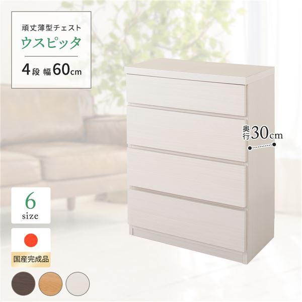 薄型チェスト 幅60cm 4段 ホワイト木目調(WH)