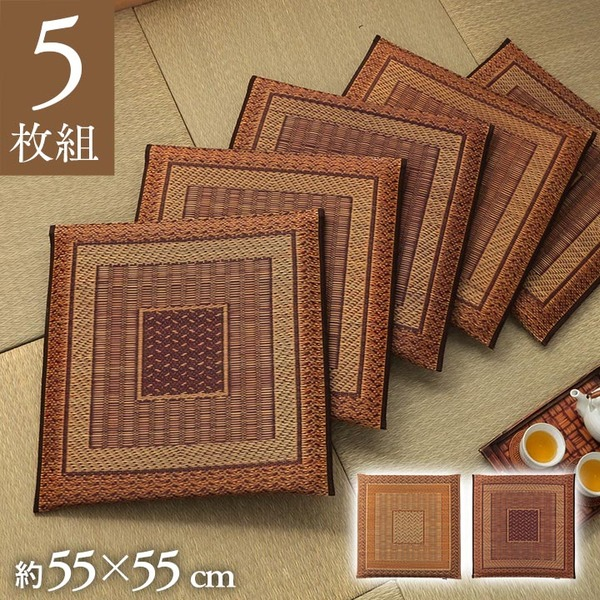 純国産 袋織 千鳥い草座布団 『ランクス 5枚組』 ベージュ 約55×55cm×5P