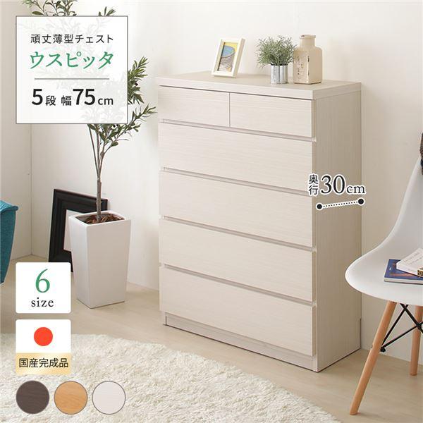 薄型チェスト 幅75cm 5段 ホワイト木目調(WH)