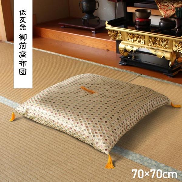 金襴 御前(仏前)座布団 『白虎 低反発』 約70×70cm