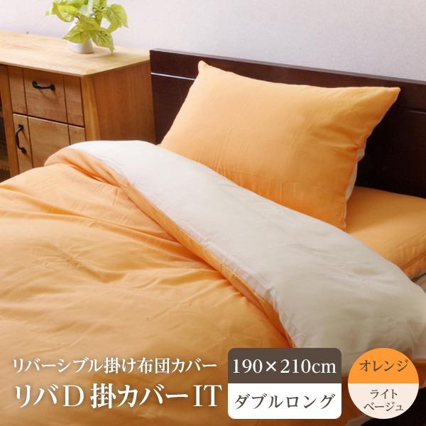 上質 掛け布団カバー 無地 洗える リバーシブル リバD掛カバーIT オレンジ ダブルロング ライトベージュ 190×210cm 日本最大級の品揃え