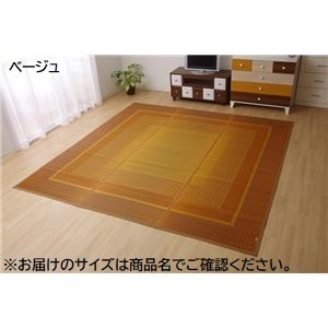 純国産 い草ラグカーペット 『D×ランクス総色』 ベージュ 約191×250cm (裏:不織布)