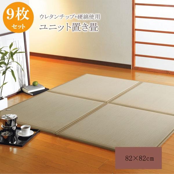 純国産(日本製) ユニット畳 『ふっくら微笑み』 82×82×2.2cm(9枚1セット)(中材:ウレタンチップ+硬綿)