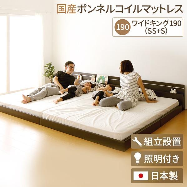 【組立設置費込】 日本製 連結ベッド 照明付き フロアベッド ワイドキングサイズ190cm(SS+S) (SGマーク国産ボンネルコイルマットレス付き) 『NOIE』ノイエ ダークブラウン  【代引不可】