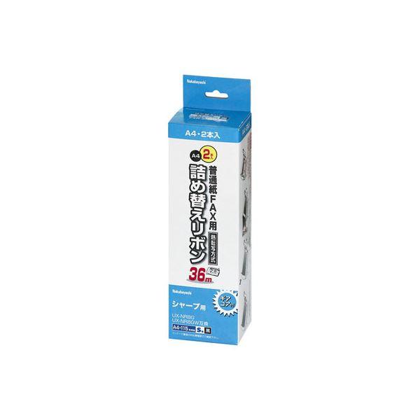 (業務用セット) 普通紙FAX用詰め替えリボン シャープ対応/2本入 FXR-SH2G-2P【×5セット】
