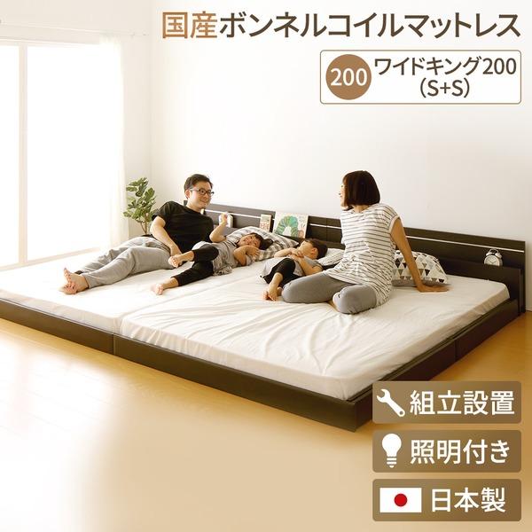 【組立設置費込】 日本製 連結ベッド 照明付き フロアベッド ワイドキングサイズ200cm(S+S) (SGマーク国産ボンネルコイルマットレス付き) 『NOIE』ノイエ ダークブラウン  【代引不可】
