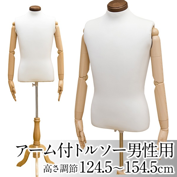 CN-08IV(3.4)アーム付きトルソー 男性用 IV【代引不可】