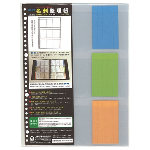 (業務用50セット) コレクト 名刺カードポケット替 K-610 A4L 10枚 ×50セット