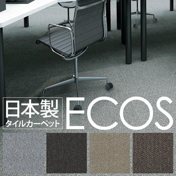 スミノエ タイルカーペット 日本製 業務用 防炎 撥水 防汚 制電 ECOS ID-5001 50×50cm 16枚セット【代引不可】