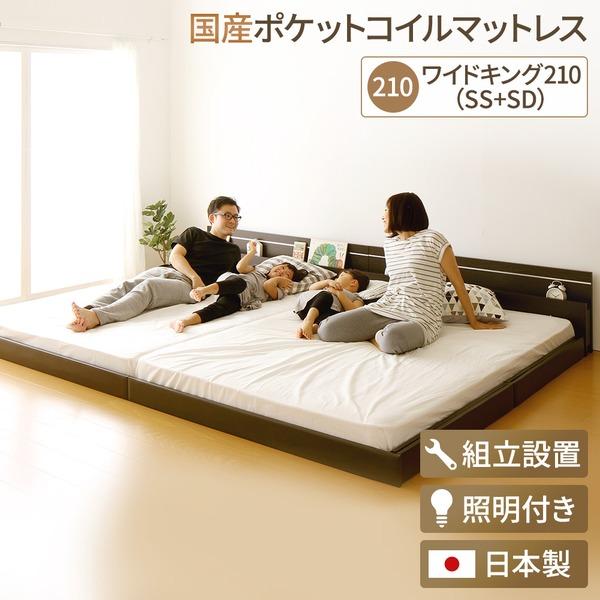 【組立設置費込】 日本製 連結ベッド 照明付き フロアベッド ワイドキングサイズ210cm(SS+SD) (SGマーク国産ポケットコイルマットレス付き) 『NOIE』ノイエ ダークブラウン  【代引不可】