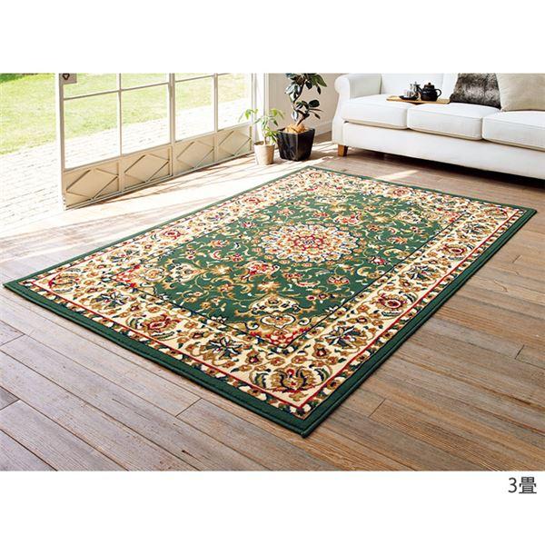 2柄3色から選べる!ウィルトン織カーペット ペルシャグリーン 6畳