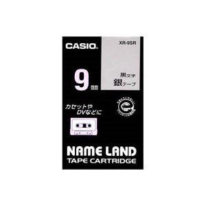 (業務用50セット) カシオ CASIO ラベルテープ XR-9SR 銀に黒文字 9mm ×50セット