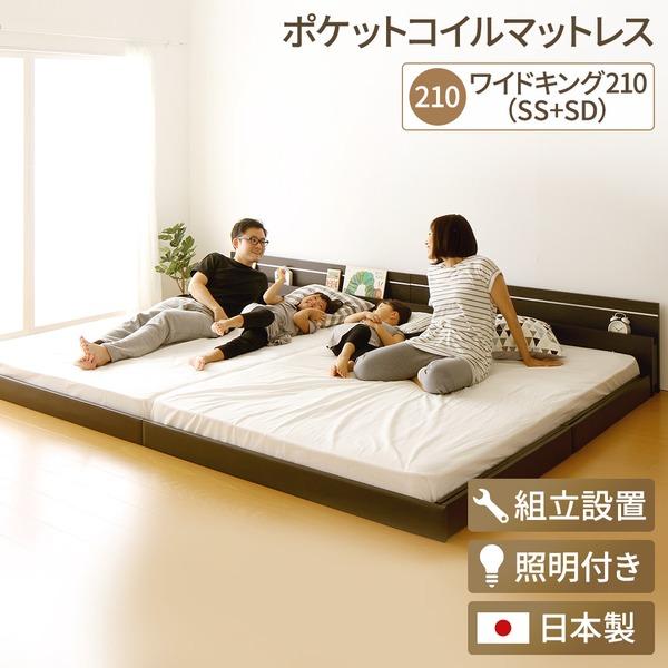 【組立設置費込】 日本製 連結ベッド 照明付き フロアベッド ワイドキングサイズ210cm(SS+SD) (ポケットコイルマットレス付き) 『NOIE』ノイエ ダークブラウン  【代引不可】