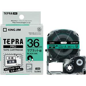 (まとめ) キングジム テプラ PRO テープカートリッジ マグネットテープ 36mm 緑/黒文字 SJ36G 1個 【×4セット】