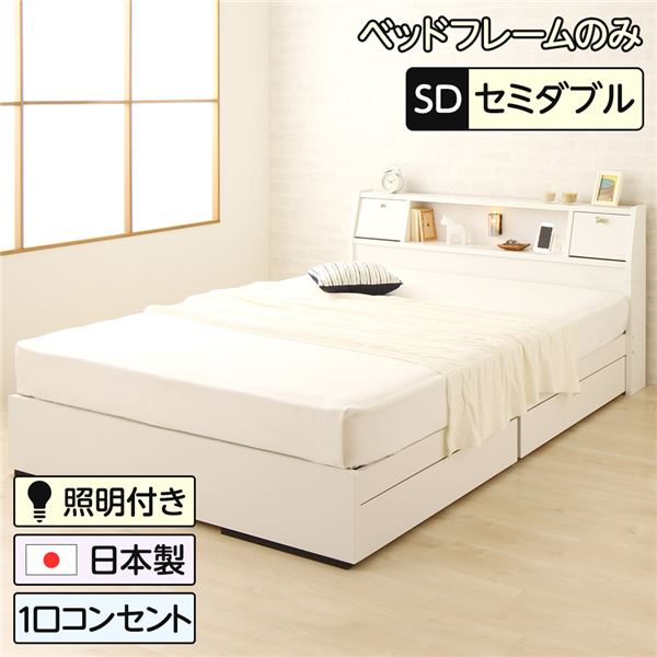 日本製 照明付き フラップ扉 引出し収納付きベッド セミダブル (フレームのみ)『AMI』アミ ホワイト 宮付き 白 【代引不可】