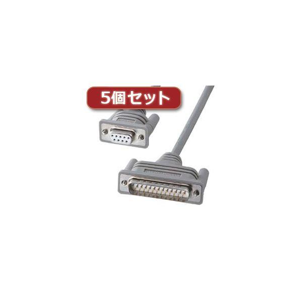 5個セット サンワサプライ RS-232Cケーブル(クロス・5m) KRS-423XF-5KX5