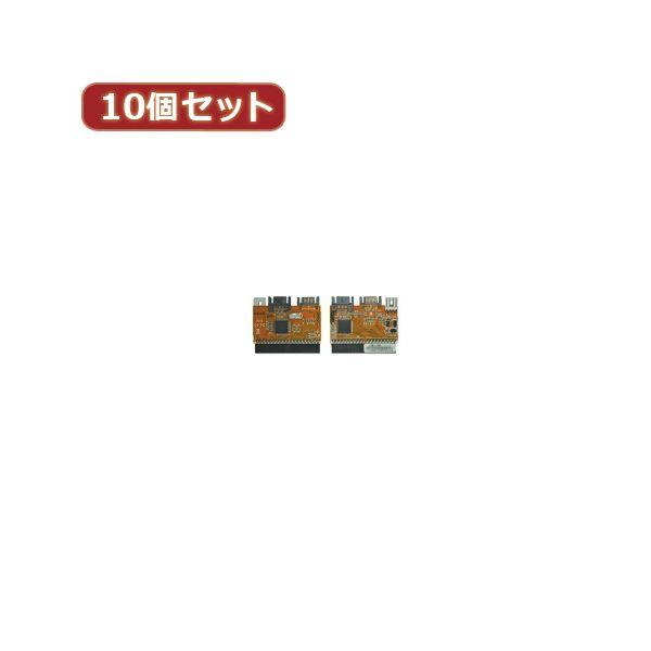 変換名人 10個セット M/B IDE→SATA 2ポート IDE-SATAIM/2X10