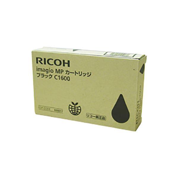(業務用3セット) 【純正品】 RICOH リコー インクカートリッジ/トナーカートリッジ 【600017 K BK ブラック】 C1600 イマジオMPカートリッジ【送料無料】