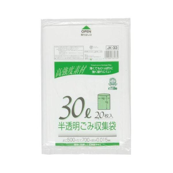 半透明ゴミ収集袋30L 20枚入015HD+メタロセンJK33 (30袋×5ケース)150袋セット 38-338