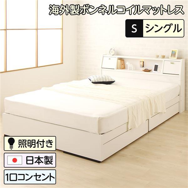 日本製 照明付き フラップ扉 引出し収納付きベッド シングル (ボンネル&ポケットコイルマットレス付き)『AMI』アミ ホワイト 宮付き 白 【代引不可】