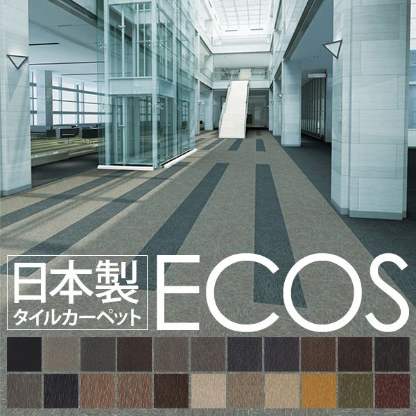 スミノエ タイルカーペット 日本製 業務用 防炎 撥水 防汚 制電 ECOS ID-6501 50×50cm 20枚セット【代引不可】