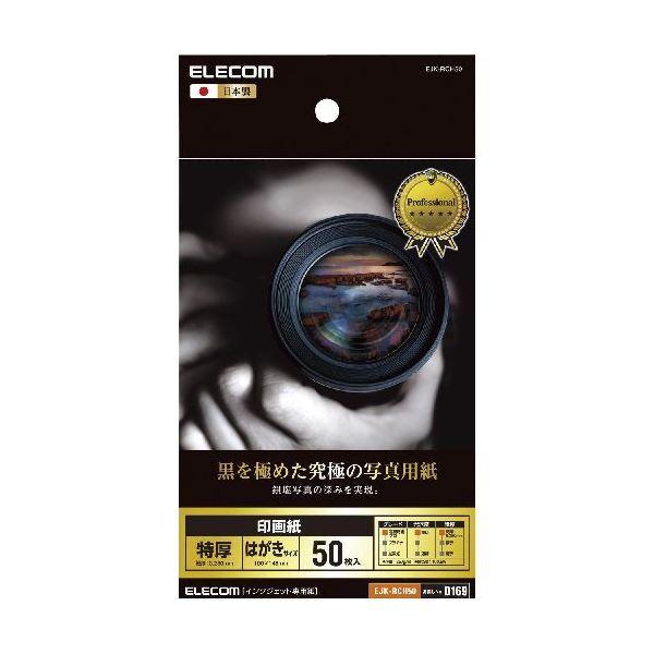 オフィス用品 その他 まとめ 本物 エレコム 初回限定 EJK-RCH50 黒を極めた写真用紙プロ 印画紙 ×5セット