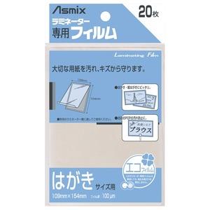 (業務用100セット) アスカ ラミネートフィルム BH-109 はがき20枚 ×100セット