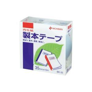 (業務用100セット) ニチバン 製本テープ BK-35 35mm×10m パステル青 ×100セット