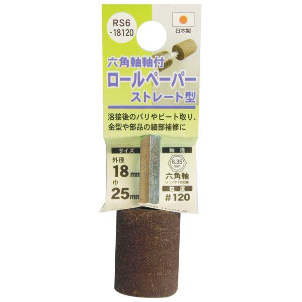 (業務用25個セット) H&H 六角軸軸付きロールペーパーポイント/先端工具 【ストレート型】 外径:18mm #120 日本製 RS6-18120