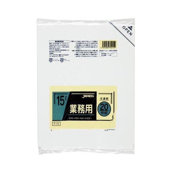 業務用15L 20枚入025LLD半透明 P15 【(50袋×5ケース)合計250袋セット】 38-321