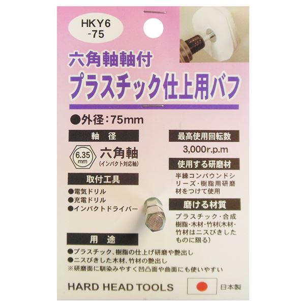 (業務用25個セット) H&H 六角軸軸付きバフ/先端工具 【プラスチック仕上用】 日本製 HKY6-75 〔DIY用品/大工道具〕