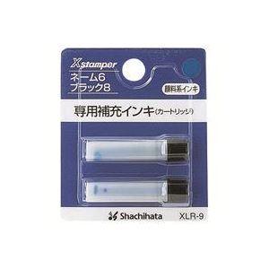 (業務用100セット) シャチハタ ネーム6用カートリッジ 2本入 XLR-9 藍 ×100セット