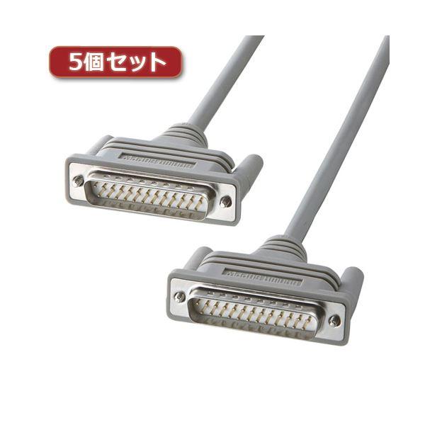 5個セット サンワサプライ RS-232Cケーブル(25pin/クロス・非同期通信・3m) KRS-007KX5