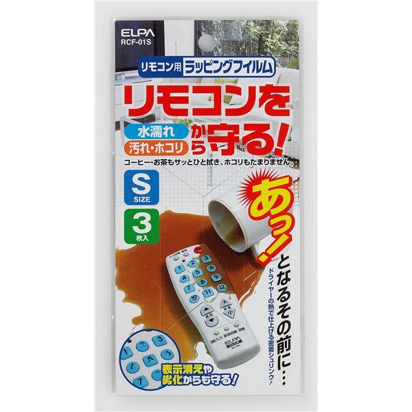 (まとめ買い) ELPA リモコン用ラッピングフィルム 小 RCF-01S 【×20セット】