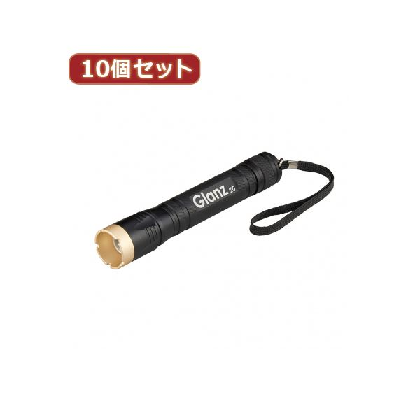 YAZAWA 10個セットアルミズームライト120lm Y06GA04BKX10