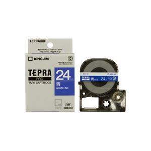 (業務用30セット) キングジム テプラPROテープ SD24B 青に白文字 24mm ×30セット