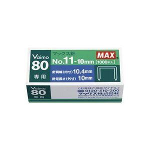 (業務用200セット) マックス マックス針 No.11-10mm MS91023 1000本 ×200セット