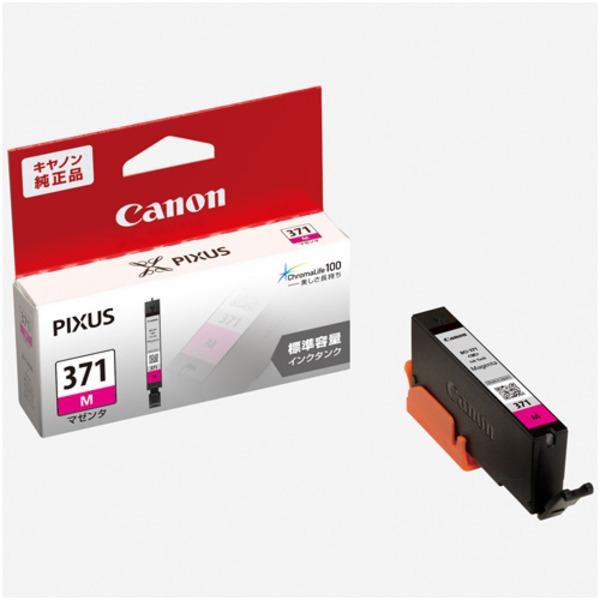 (業務用10セット) 【純正品】 Canon キャノン インクカートリッジ/トナーカートリッジ 【0382C001 BCI-371M マゼンタ】【送料無料】